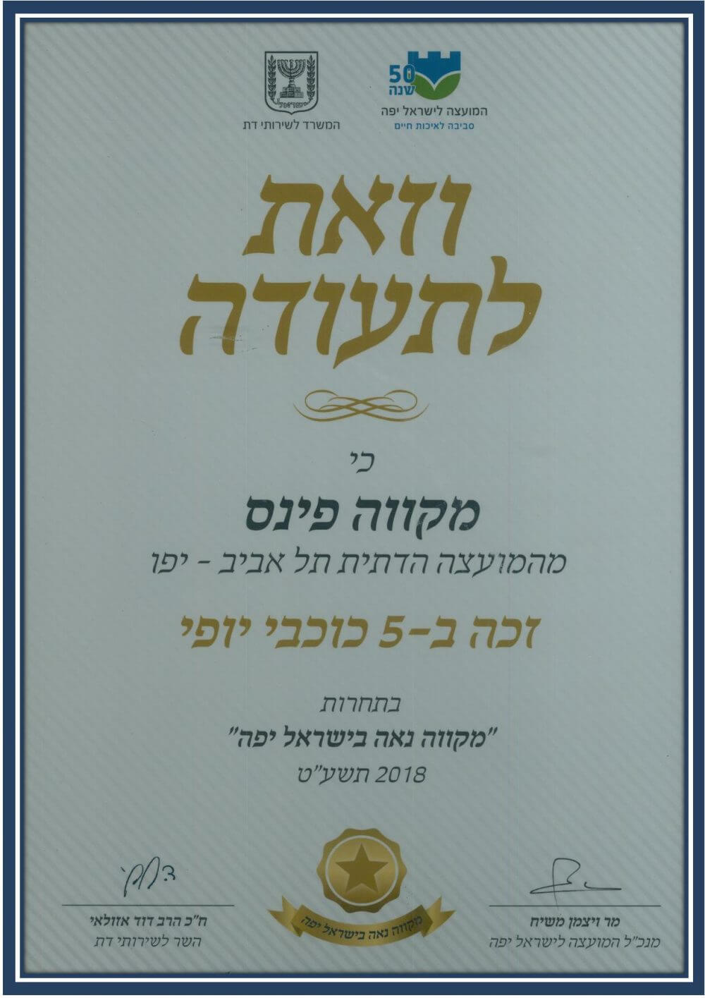 פרס מקווה נאה בישראל יפה למקווה פינס שבנווה צדק